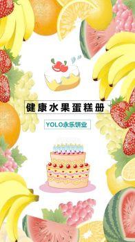 健康水果蛋糕册-竖版电子宣传册