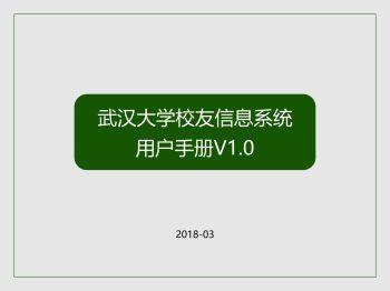 武汉大学&钉钉校友系统电子书