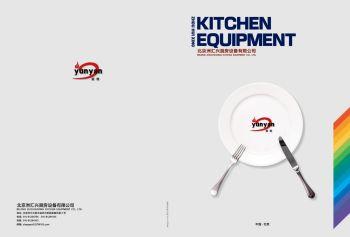 北京洲汇兴厨房设备有限公司图册