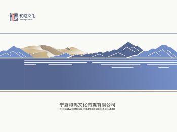 宁夏和鸣文化传媒有限公司电子画册