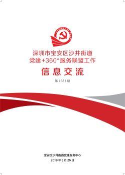 深圳市宝安区沙井街道党建+360°服务联盟工作 信 息 交 流,3D数字期刊阅读发布