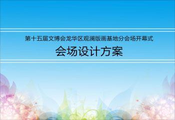 第十五届文博会龙华区观澜版画基地分会场开幕式会场设计方案电子杂志