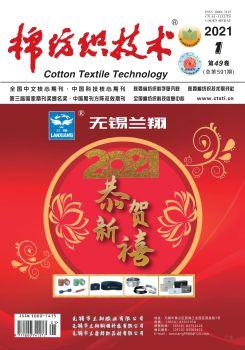 2021年1月《棉紡織技術》搶鮮(總第591期)電子畫冊 電子書制作軟件