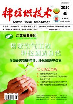 6月《棉纺织技术》(总第584期)电子画册