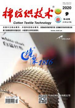 9月《棉纺织技术》(总第587期) 电子书制作软件