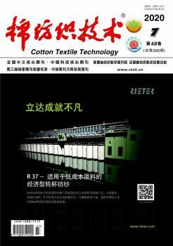 202007期《棉纺织技术》电子期刊 电子书制作软件