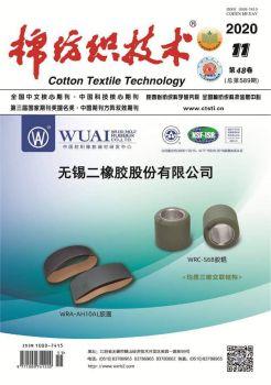 11月《棉纺织技术》(总第588期),电子书免费制作 免费阅读