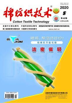 5月《棉纺织技术》(总第583期) 电子书制作软件