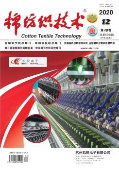 202012月《棉纺织技术》电子刊电子画册 电子书制作软件