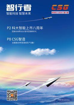 CSG科大智能2019年度半年刊(第一期) 电子书制作平台