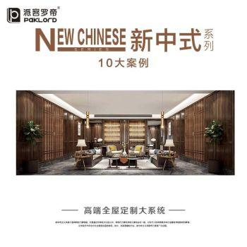 新中式系列电子宣传册