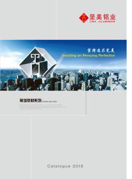坚美铝业(幕墙)宣传画册