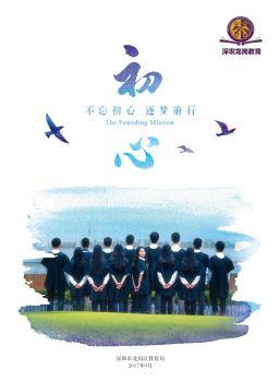 龙岗教育局画册(0902 B)