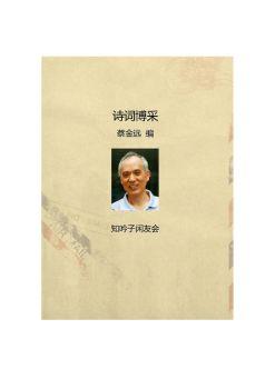 中国古典诗词常识 电子书制作平台