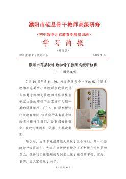 7月19-24号简报(第1-8期)濮阳市范县初中数学骨干教师赴京高级研修电子画册