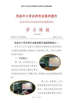 濮阳市范县中小学名师专业素养提升北京师范大学高级研修班圆满结束电子书