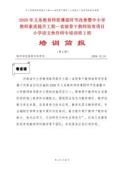 省级骨干教师培育项目 小学语文焦作师专培训班电子书