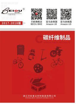 浙江贝欧复合材料制造有限公司(2018)电子画册