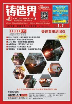 《铸造界》2021年1、2月刊-01 电子书制作软件