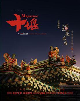 《十堰Magazine》第69期 10-11月刊 电子书制作软件