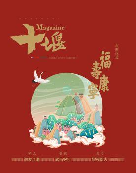 《十堰Magazine》第71期 2020年2-6月合刊电子画册