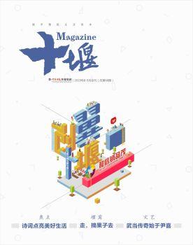 《十堰Magazine》第68期 2019年8-9月合刊 电子画册
