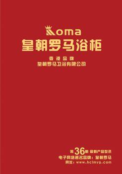 皇朝罗马---电子图册