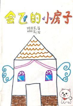 会飞的小房子 胡羽宸电子杂志