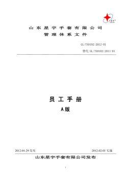 GLTX0102:2012-01 员工手册