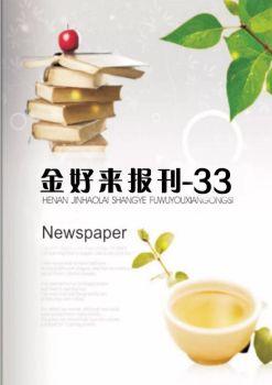 电子报纸宣传画册