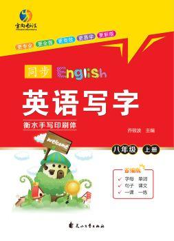 英语写字  省编版  衡水体  8年级上 电子书制作软件