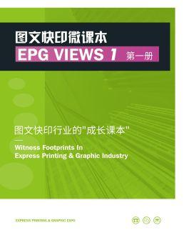 图文快印微课本第一册电子杂志