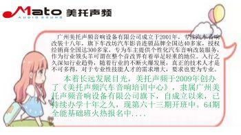 广州美托声频培训学校简介电子刊物