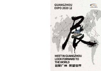 廣州會展宣傳系列畫冊-板式4