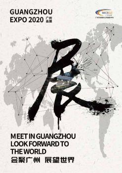 廣州會展宣傳系列畫冊-板式二
