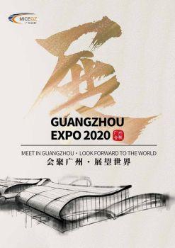 廣州會展宣傳系列畫冊-板式一