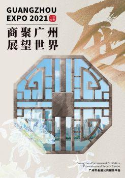 想象力-2021广州会展系列宣传折页样册