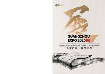 廣州會展宣傳畫冊-板式1