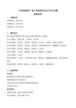 """""""兆易创新杯""""第十四届中国研究生电子设计竞赛参赛说明电子书"""