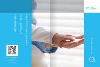 氧气生活介绍电子宣传册
