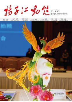 2019《扬子江动态》第六期 电子书制作软件
