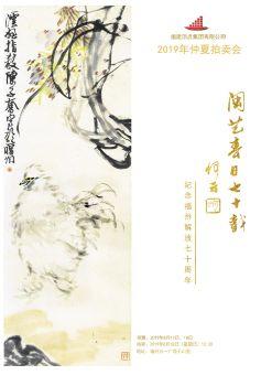 福建顶点集团2019年仲夏拍卖会电子画册