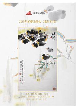 福建顶点2019初夏拍卖会 电子杂志制作平台
