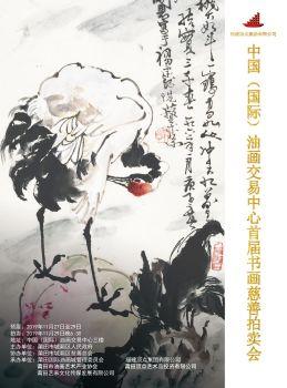 中国(国际)油画交易中心首届书画慈善拍卖会电子画册