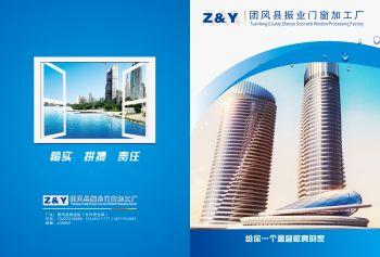 振业门窗2020-11-24电子画册