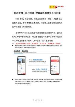 抗击疫情·科技向善-搜狐在线售楼处合作方案宣传画册