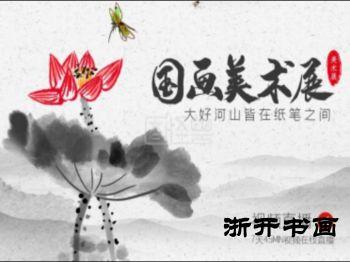 浙開書畫展電子刊物 電子書制作軟件