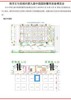 海洋王与您相约第九届中国国际警用装备博览会电子宣传册