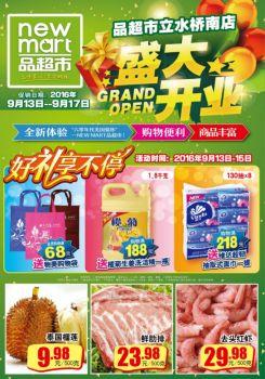 品超市立水桥南店盛大开业9.13-9.17电子书