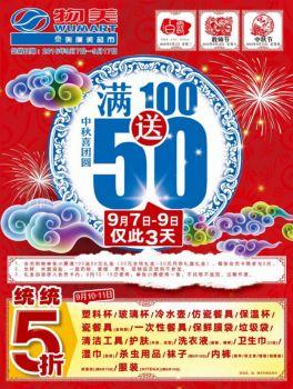 物美超市9.7-9.17促销海报